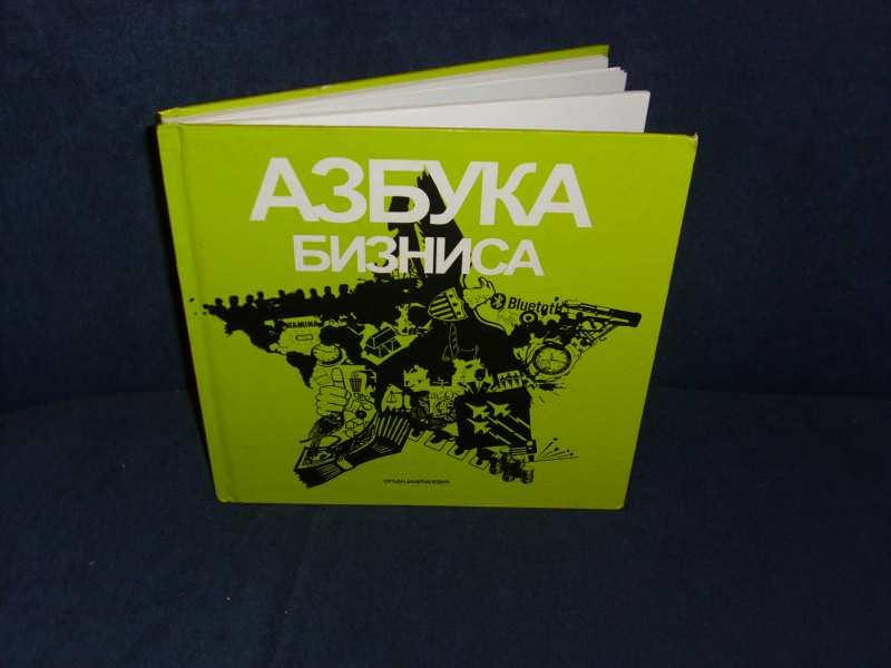 AZBUKA BIZNISA- Srdjan Janicijevic