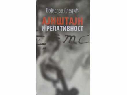 Ajnstajn i relativnost  Vojislav Gledic