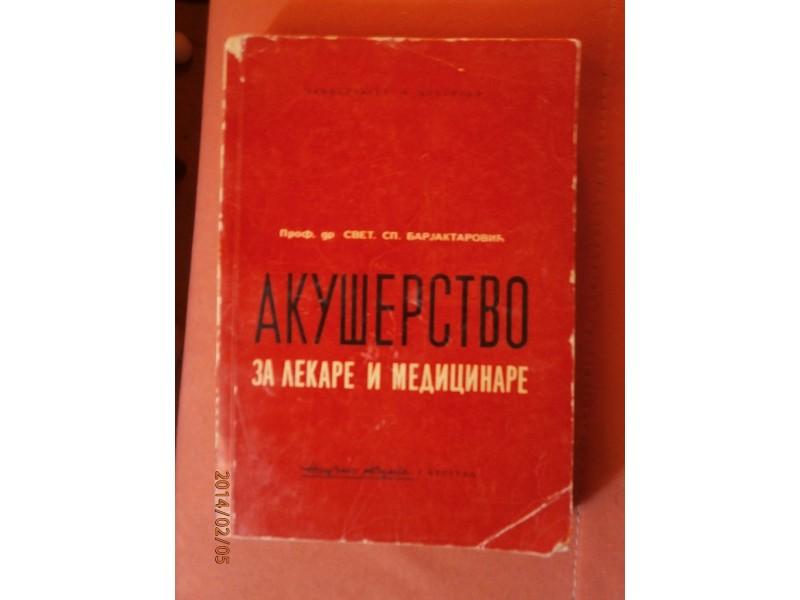 Akušerstvo za lekare i medicinare 1, S. Barjaktarevic