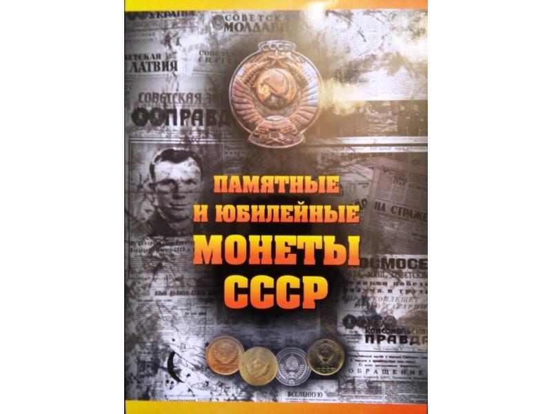 Album `Jubilarne kovanice SSSR-а` za 68 kovanice