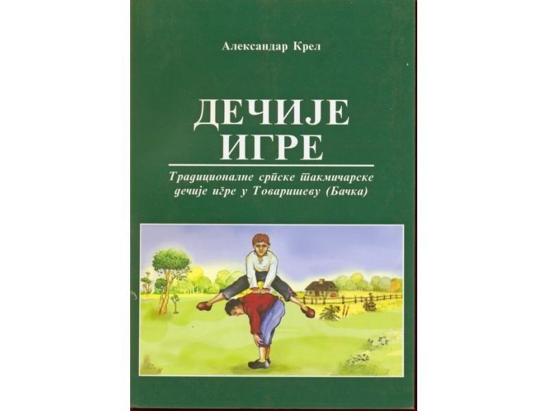 Aleksandar Krel - Dečije igre