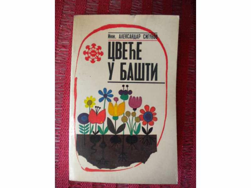 Aleksandar Sigunov - Cveće u bašti