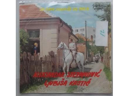 Aleksandar Stefanovic Ljubisa Krstic - Ja sam momce sa