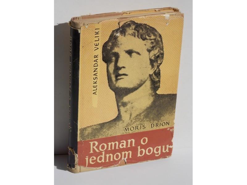 Aleksandar Veliki ROMAN O JEDNOM BOGU M.Drion