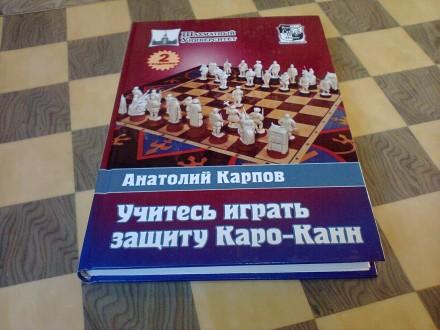Anatolij Karpov -  Ucite igrati odbranu Karo-Kan  (sah)