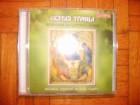 Ansambal   duhovne muzike  KANT