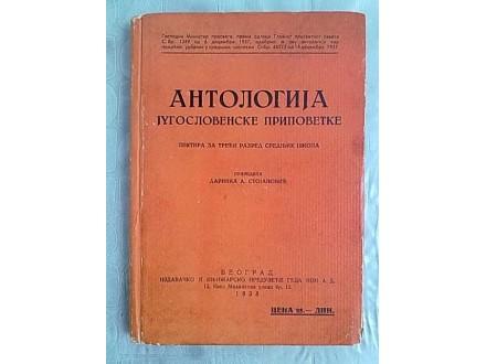 Antologija jugoslovenske pripovetke