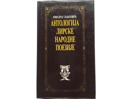 Antologija lirske narodne poezije - Miodrag Pavlović