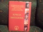 Antologija poezije, Krila Viteza, Lj.Ršumović,Duško