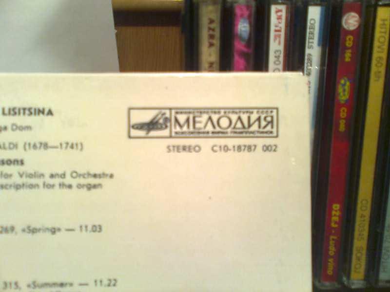Antonio Vivaldi - Rigas Doma Ergeles