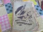 Apostoli i jevanđelja - PLATON ATANACKOVIC 1894