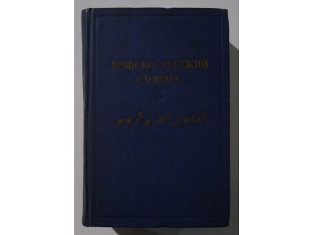 Arabsko - Russkii slovar, H. K. Baranov
