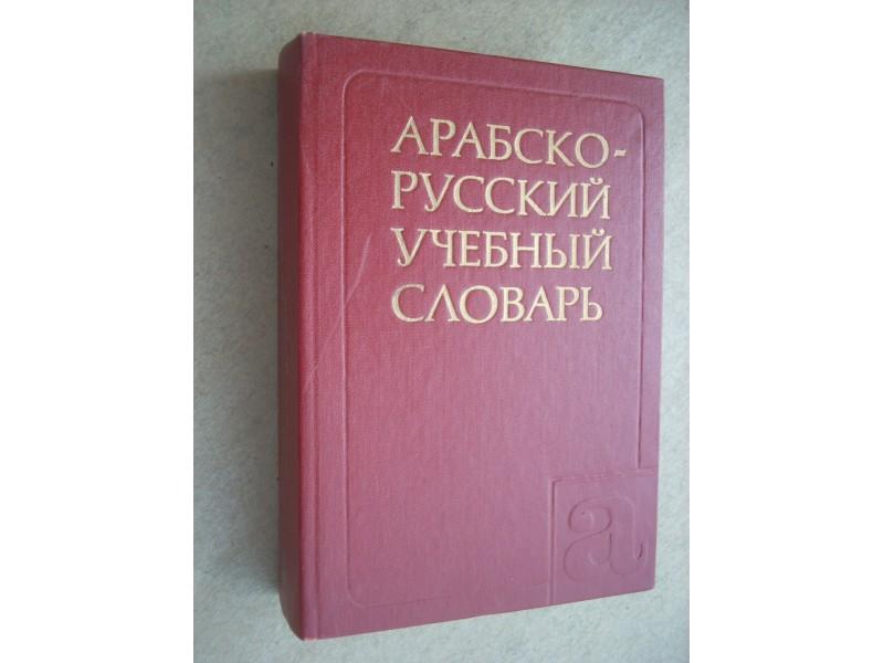 Arabsko-russkij učebnij slovar