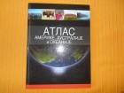 Atlas Amerike, Australije i Okeanije