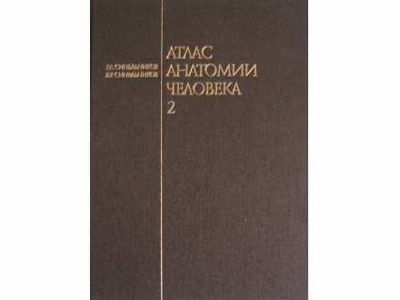 Atlas anatomii celoveka   2  Sinelnjikov