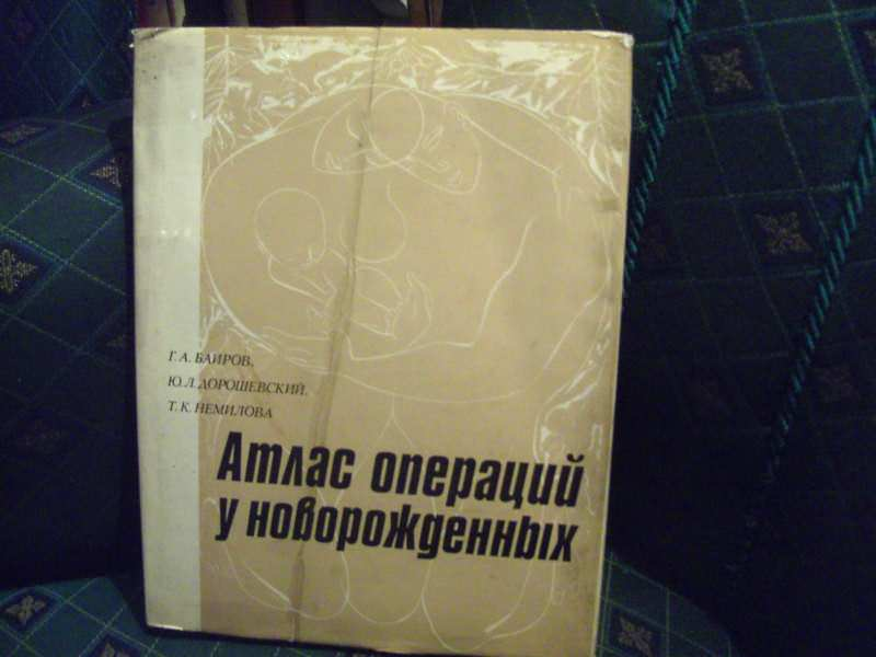 Atlas operacija novorođenčadi, G Bairov, na ruskom