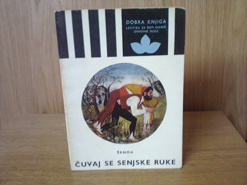 August Senoa - Cuvaj se senjske ruke
