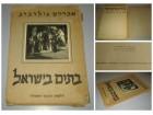 Avraham Goldberg album štampan u Palestini Izrael 1946