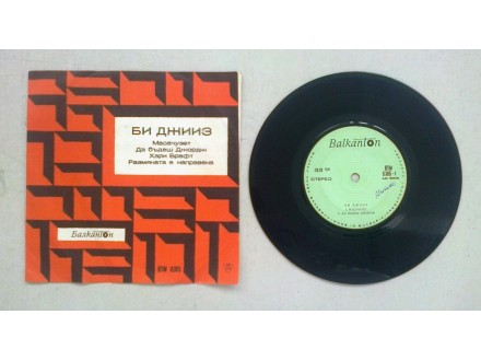BEE GEES - Massachusets (EP) Made in Bulgaria
