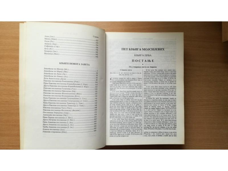 BIBLIJA Stari i Novi zavjet Novi Sad 1984