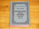 BIBLIOGRAFIJA SRPSKE KNJIZEVNE ZADRUGE 1892 - 1967 - Mi