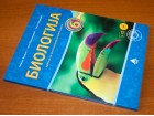 BIGZ Biologija 6 Udžbenik, Natalija Bukurov NOVO