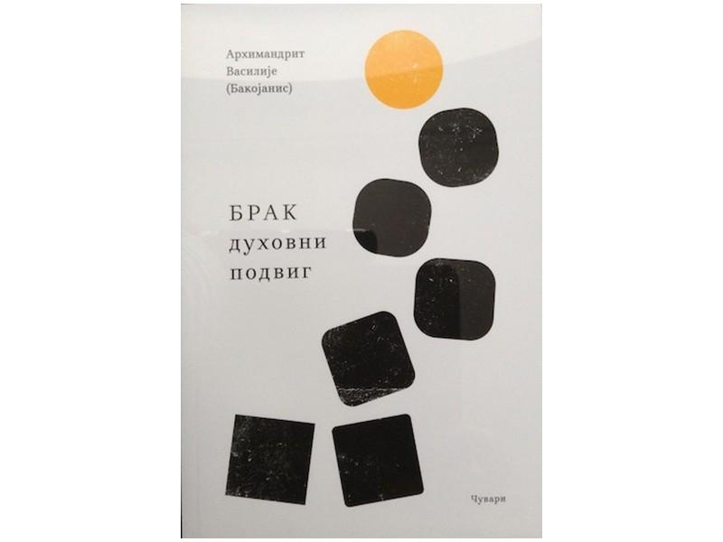 BRAK: DUHOVNI PODVIG - Vasilije Bakojanis