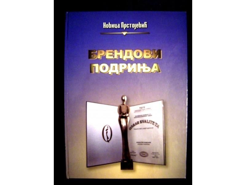 BRENDOVI PODRINJA - autor : NOVICA PRSTOJEVIĆ