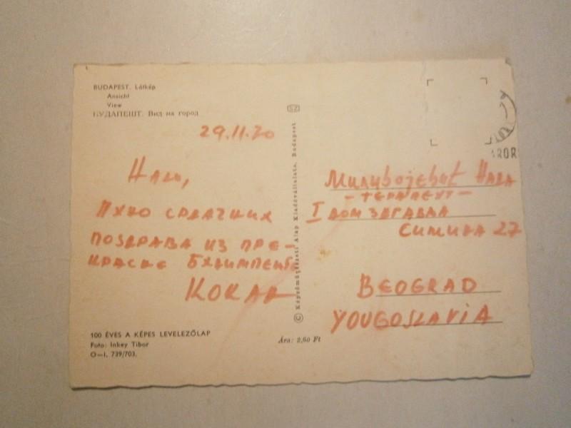 BUDIMPEŠTA; PUTOVALA 1970.GODINE