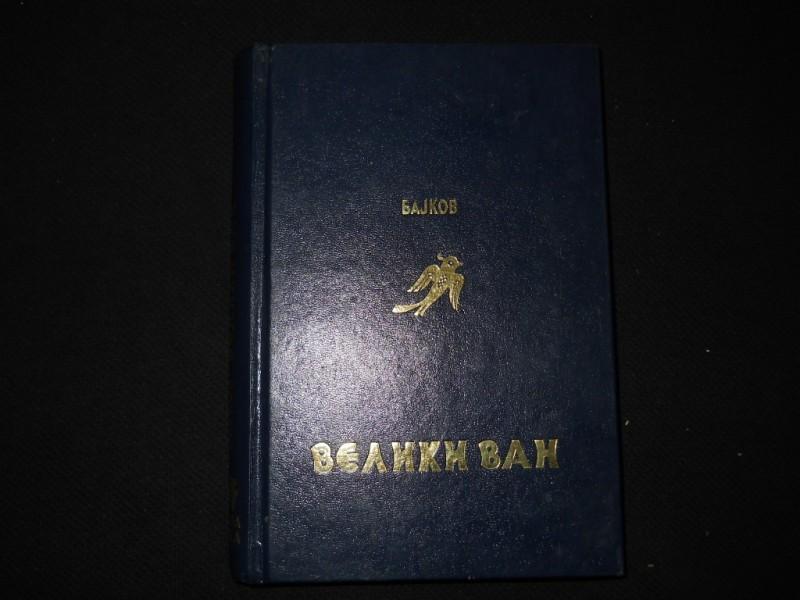 Bajkov VELIKI VAN