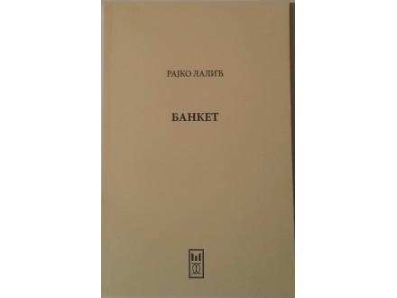 Banket - Rajko Lalić
