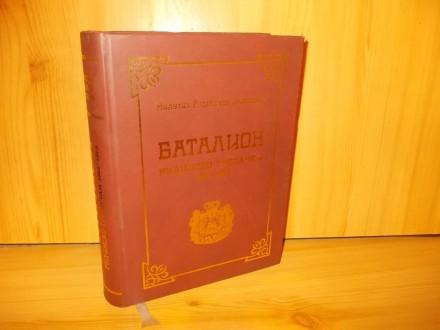 Batalion - rudinsko trepački 1912 1915 - M R Drašković