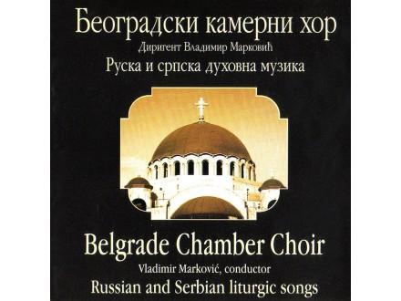 Beogradski Kamerni Hor - Ruska i srpska duhovna muzika