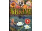 Biljke-1000 stvari koje treba znati, Džon Fardon,nova