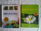 Bilogija, Zavod za udžbenike i Radna sveska uz udžbenik