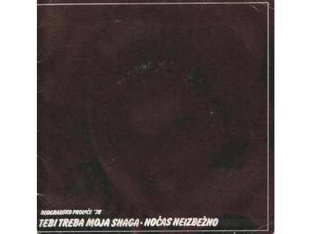 Bisera Veletanlić - Tebi Treba Moja Snaga / Noćas Neizbežno