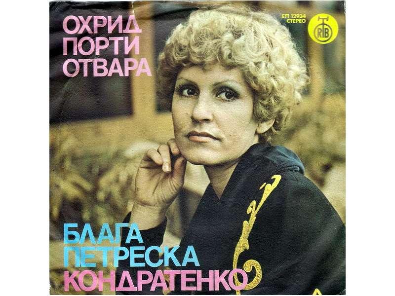 Blaga Petreska Kondratenko - Охрид Порти Отвара