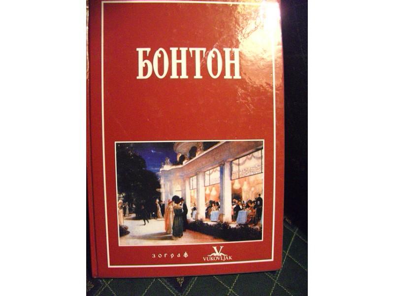 Bonton, umeće življenja, Ivan Jakovljević Arsenov