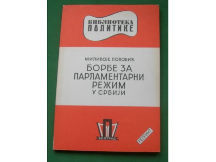 Borbe za parlamentarni režim u Srbiji, reprint