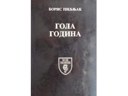 Boris Piljnjak - GOLA GODINA