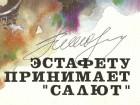 Brošura sa autogramom kosmonauta Pavela Popoviča