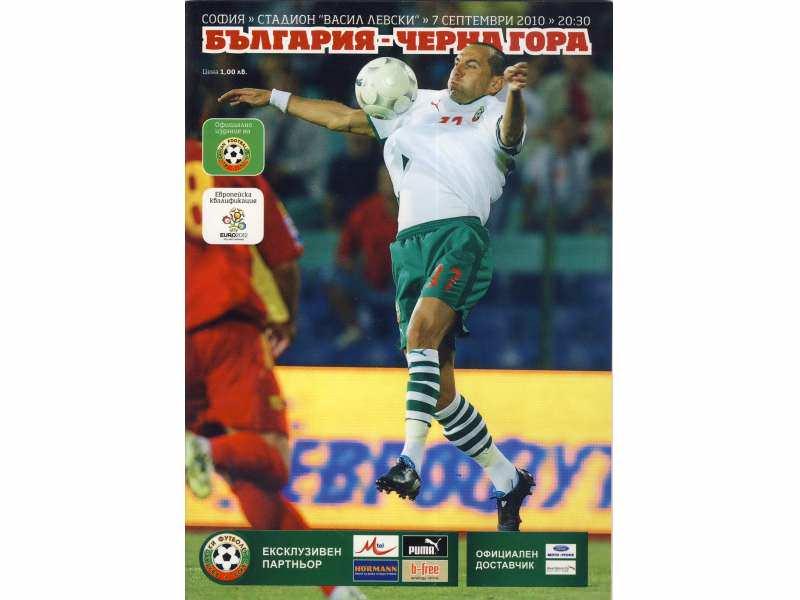 Bugarska - Crna Gora , program , 2010.god.
