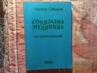 CASLAV T . MILIC  -  SOCIJALNA MEDICINA SA PRAKTIKUMOM