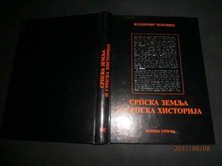 ĆOROVIĆ, SRPSKA ZEMLJA I SRPSKA HISTORIJA
