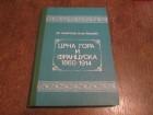 CRNA GORA I FRANCUSKA 1860-1914 Dimitrije-Dimo Vujović