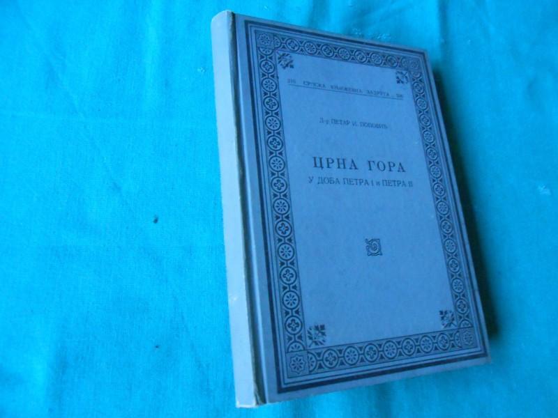CRNA GORA U DOBA PETRA I I PETRA II - Petar Popović-SKZ
