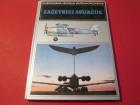 CRNE PTICE, Ilustrovana istorija vazduhoplovstva
