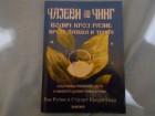 Čajevi čing,vodič,vrste čajeva i trava,Ron Rubin,S.Gold
