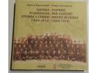 Carina i carinska služba u Srbiji 1804-1914