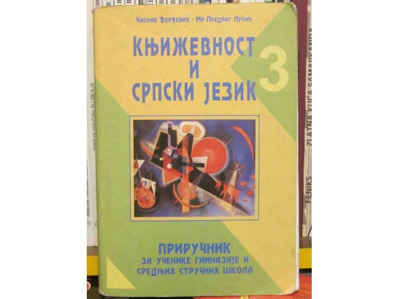 Časlav Đorđević - Književnost i srpski jezik 3